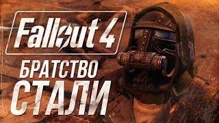 Братство Стали - Fallout 4 5