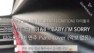 B1A4 (비원에이포) - BABY I'M SORRY 피아노 커버 연주 Piano cover (악보 없음) …