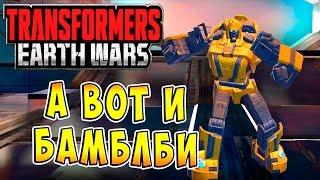 Трансформеры Войны на Земле (Transformers Earth Wars) - ч.9 - А вот и Бамблби