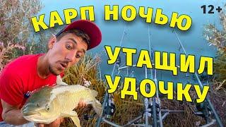 Ночная Рыбалка в Башкирии КАРП УТАЩИЛ УДОЧКУ В ВОДУ Обзор снасти для ловли карпа