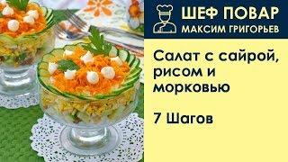 Салат с сайрой, рисом и морковью . Рецепт от шеф повара Максима Григорьева