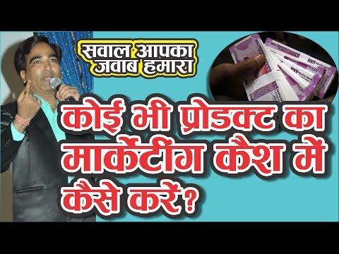 कोई भी प्रोडक्ट्स का मार्केटिंग कैस में कैसे करे | The best marketing tips in Hindi