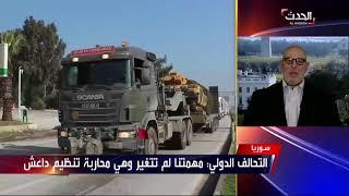 التحالف الدولي: مهمتنا هي محاربة تنظيم داعش