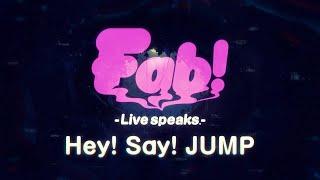 Hey! Say! JUMP初の生配信ライブ「Hey! Say! JUMP Fab! -Live speaks.-」がまもなく開催いたします! 現在視聴チケット発売中です。この機会にぜひご覧ください!