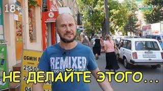 18+ Берегите иностранцев №107 - Пошлые одесские анекдоты от Новицкого