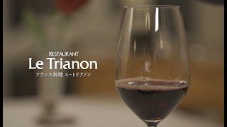 グランドプリンスホテル高輪 フランス料理 ル・トリアノン
