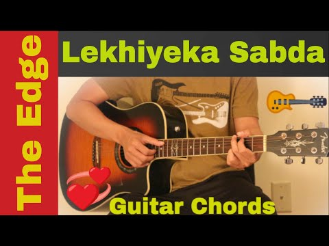 Lekhiyeka Sabda | The Edge Band   guitar chords | lesson | tutorial