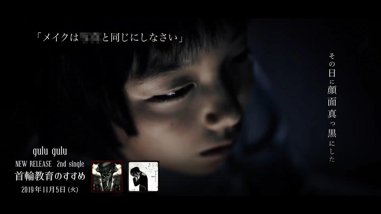 gulu gulu 2nd Single「首輪教育のすすめ」MV SPOT