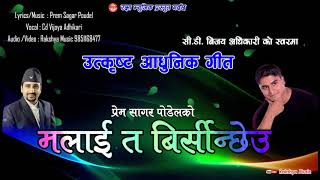धोकेबाज केटीहरुका लागि यो गित  || Ma Lai Ta By  Cd Vijaya Adhikari Lyrics/Music :Prem Sagar Poudel