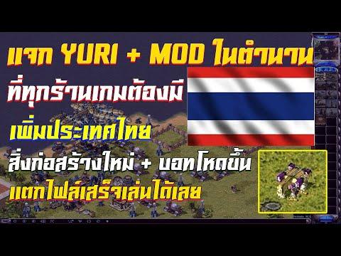 แจกเกม Yuri + Mod ในตำนาน ทุกร้านเกมต้องมี+ประเทศไทย โหลดสิรออะไร Red Alert 2