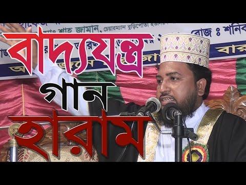 Bangla Waz Hafez Mawlana Usman Goni Jihady