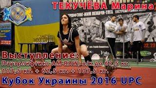 Скачать Марина ТЕКУЧЕВА Пауэрлифтинг АМ RAW 287 5 кг 117 5 кг 62 5 кг 107 5 кг Кубок Украины UPC 2016