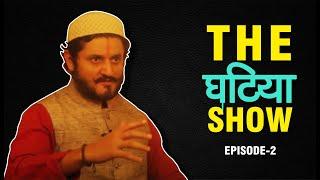 The Ghatiya Show   EPISODE 02   MOHD. PETER SINGH HARIJAN AKA DANGEWALE  HI HA HU