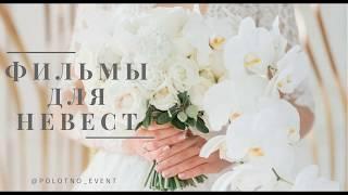 """Фильмы для невест """"27 свадеб"""""""