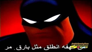Batman Arabic Theme Song (English translation)