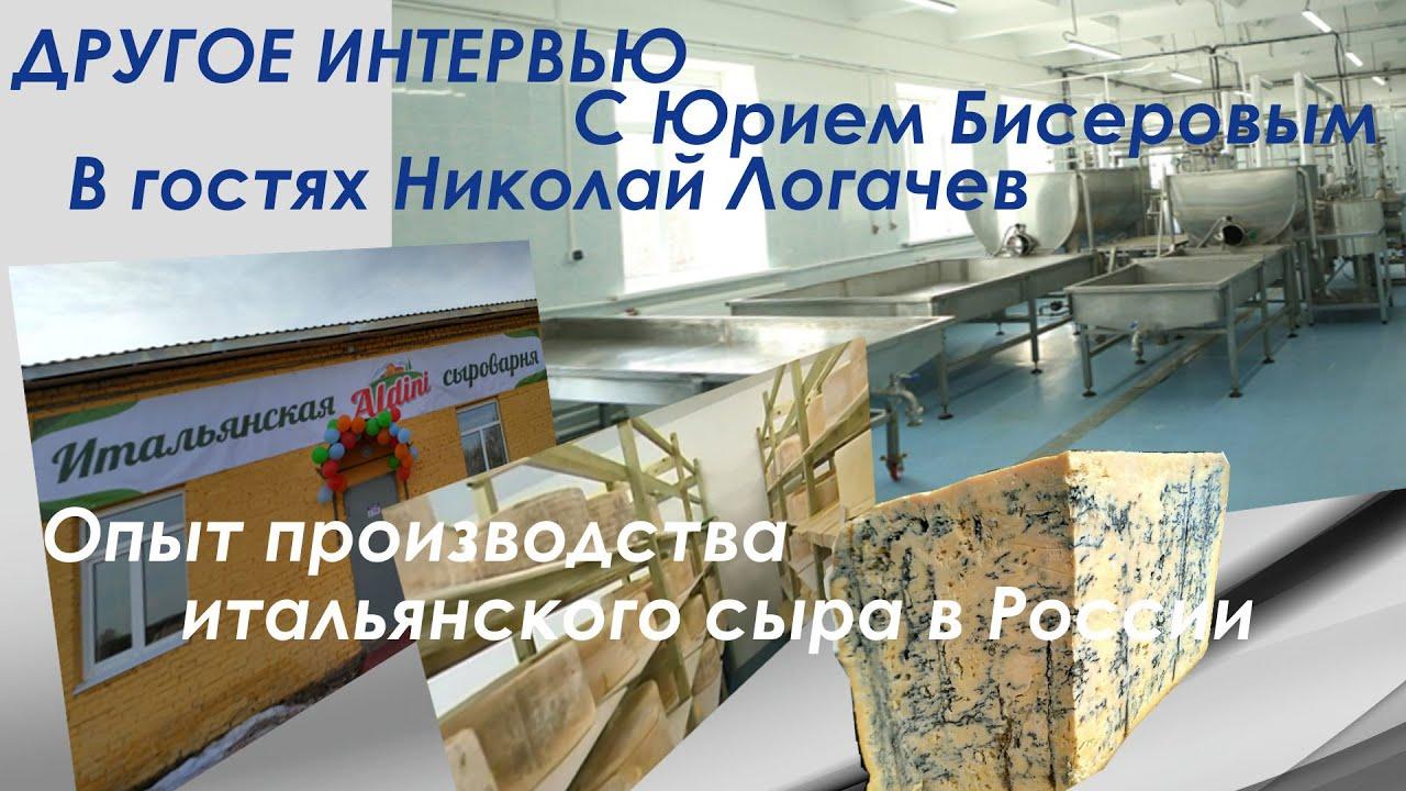 Другое интервью. В гостях Николай Логачев. Как в России производят итальянский сыр с плесенью?