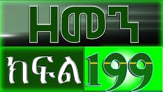 Download lagu ዘመን ZEMEN Part 199 MP3
