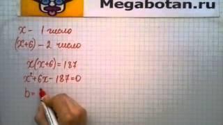 Номер 28 9 Алгебра 8 класс Мордкович