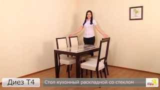 «Диез Т4» Стол кухонный раскладной со стеклом(каркас: «Венге», столешница: Стекло с рисунком подробности на http://www.triya.ru., 2014-06-16T06:17:57.000Z)