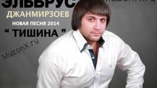Эльбрус Джанмирзоев -- Тишина[Audio]//Premiere 2014//HD