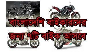 Top 7 Upcomming Bike in Bangladesh I Sports Bike Upcomming I Top 7 Bike Bangladesh