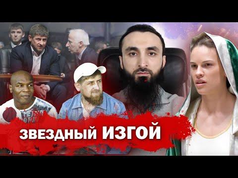 Тумсо Абдурахманов МИРОВЫЕ ЗВЕЗДЫ БОЛЬШЕ НЕ ХОТЯТ СВЯЗЫВАТЬСЯ С Кадыровым СЛАВА ОБОГНАВШАЯ ДЕНЬГИ