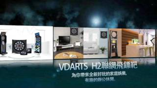 vdarts h2l led發光靶 上市預告
