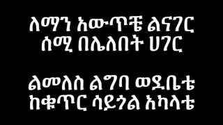 Ziggy Zaga - Marign Hagere ማሪኝ ሃገሬ (Amharic With Lyrics)