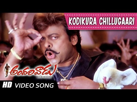 Kodi KuraFull Video Song || Andarivaadu Telugu Full Movie || Chiranjeevi, Tabu, Rimi Sen