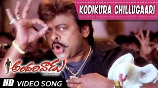 Kodi Kura  Full Video Song || Andarivaadu Telugu Full Movie || Chiranjeevi, Tabu, Rimi Sen