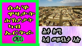 cinema semere -Jokes in Eritrean funny || Tigrinya joke today #31