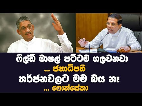 sarath fonseka and mithripala sirisena | MY TV SRI LANKA
