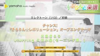 使用した楽譜はコチラ http://www.print-gakufu.com/score/detail/53200...