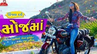 Kinjal Dave Moj Ma   Latest Gujarati New Song 2018   મોજ મા l new song kinjal