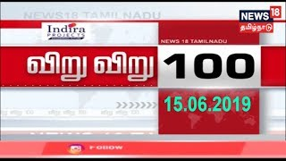Today Headlines  விறு விறு 100 செய்திகள்  Top 100 News Of The Day  15.06.2019