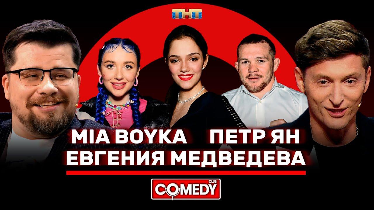 Камеди Клаб Mia Boyka, Евгения Медведева, Пётр Ян, Гарик Харламов, Павел Воля