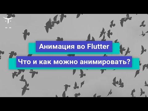 Анимация во Flutter. Что и как можно анимировать во Flutter? // Бесплатный урок OTUS