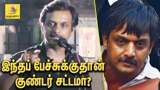 இந்தப் பேச்சுக்குதான் குண்டர் சட்டமா ? | Thirumurugan Gandhi arrested under Goondas Act : Speech
