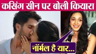Kiara Advani on kissing scenes with Shahid Kapoor in Kabir Singh | FilmiBeat
