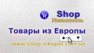 """Интернет магазин """"Shop Никополь"""" - Товары из Европы"""