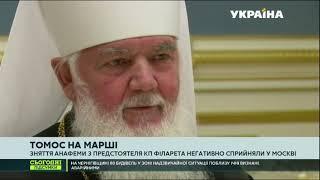 Томос для України: що буде з церквою після отримання автокефалії