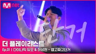 [1회] ♬맵고짜고단거 - 다이나믹 듀오 & 허성현 #Theplaylist | EP.1 | Mnet 210707 방송