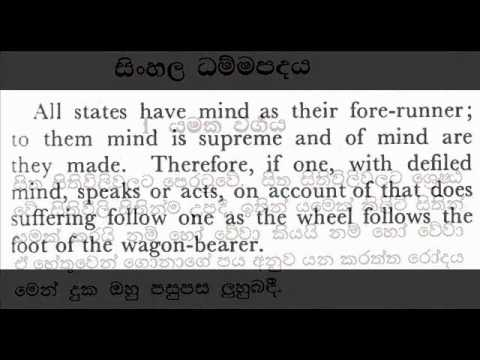 dhammapada sinhala pdf free download
