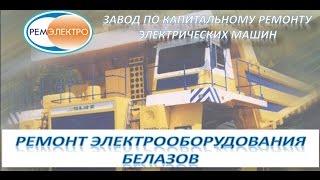 видео Организация технического обслуживания и ремонта электроустановок промышленных предприятий