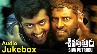 Siva Putrudu Jukebox | Siva Putrudu Telugu Movie Songs | Vikram,Suriya,Laila,Sangeetha | Ilayaraja