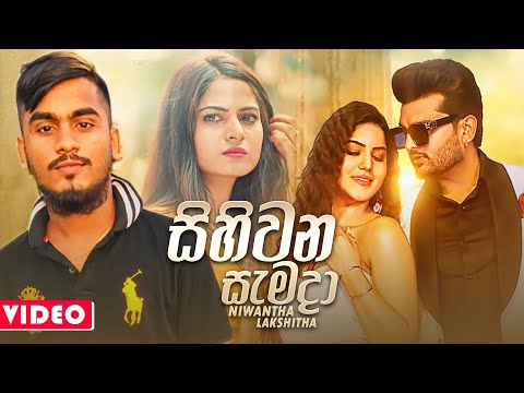 SIhiwana Samada (සිහිවන සැමදා) - Niwantha Lakshitha Music Video 2021   New Sinhala Songs 2021
