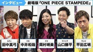 劇場版『ONE PIECE STAMPEDE』ルフィほかメインキャラ登場!麦わらの一味にインタビュー!|第2弾