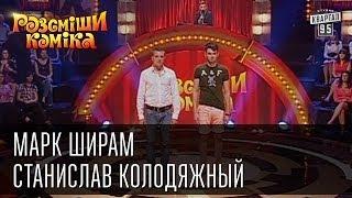 Рассмеши Комика сезон 4й выпуск 8 - Марк Ширам и Станислав Колодяжный
