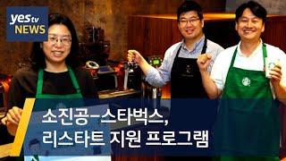 [yestv뉴스]  소진공 스타벅스, 리스타트 지원 프…