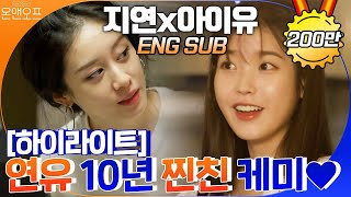 (ENG sub) Jiyeon X IU 10years Best Friends Forever♥ Next time ☞ Jieun's house!♥ #OnandOff EP.23